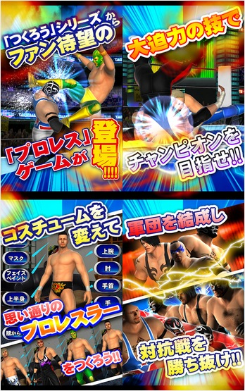 サミーネットワークス、スマホ向け3Dプロレスラー育成・格闘ゲーム「プロレスラーをつくろう!」のAndroid版をリリース