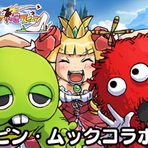 ガンホー、アクションパズルRPG「ケリ姫スイーツ」にてガチャピン&ムックとのコラボをスタート!