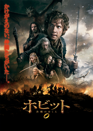 エイリム、スマホ向けRPG「ブレイブフロンティア」にて映画「ホビット 決戦のゆくえ」とのコラボを開始2
