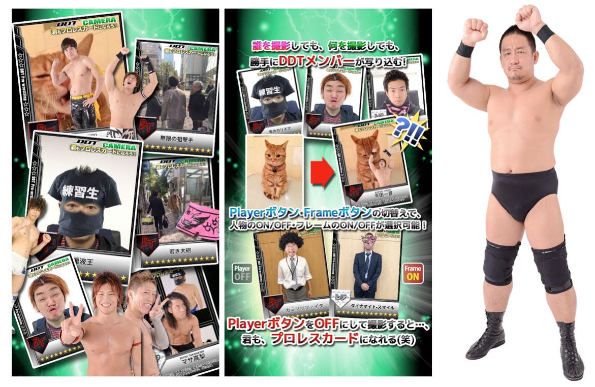 エムジェイガレイジ、DDTプロレスリングのカメラアプリ「DDT カメラ 〜君もプロレスカードになろう!〜」をリリース1