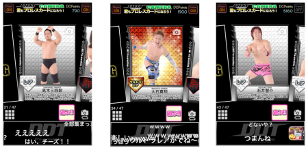 エムジェイガレイジ、DDTプロレスリングのカメラアプリ「DDTカメラ 〜君もプロレスカードになろう!〜」をリリース4