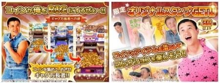 ネオスとメディア・マジック、スギちゃんのスマホ向けコイン落としゲーム「スギちゃんのコインでギャグ万長者」をリリース2