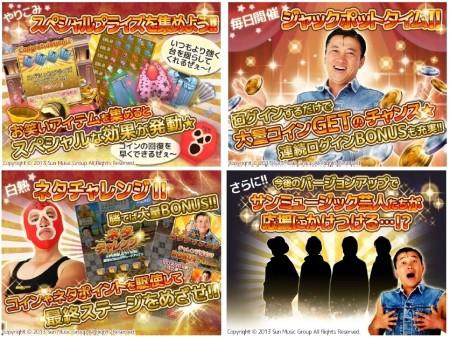 ネオスとメディア・マジック、スギちゃんのスマホ向けコイン落としゲーム「スギちゃんのコインでギャグ万長者」をリリース3