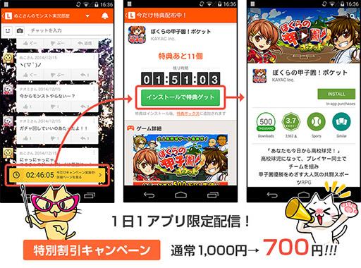 カヤック、ゲームコミュニティ「Lobi」のAndroid版にて新たな広告商品「時限広告」を提供開始