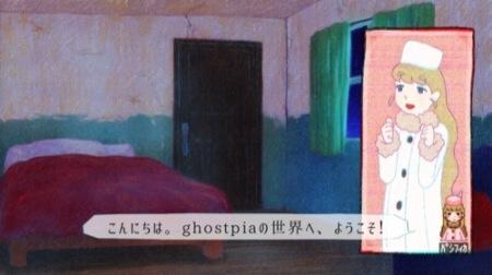 """【やってみた】""""幽霊の町""""を舞台に繰り広げられる少し不思議な物語「ghostpia」2"""