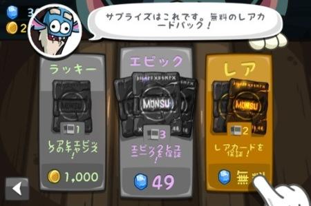 【やってみた】フィンランド産なのに日本のモバイルゲームっぽい要素を持つiOS向けランニングアクションゲーム「MONSU」5