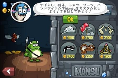 【やってみた】フィンランド産なのに日本のモバイルゲームっぽい要素を持つiOS向けランニングアクションゲーム「MONSU」11