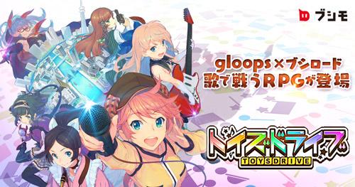 gloops、スマホ向け新作RPG「トイズドライブ」のAndroid版をリリース