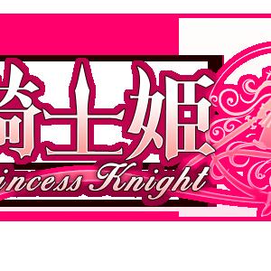 gumi、GREEにて「姫」シリーズ最新作「騎士姫」を提供開始