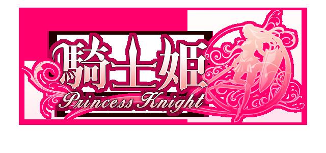 gumi、dゲームにて「姫」シリーズ最新作「騎士姫」の事前登録受付を開始