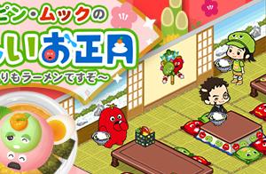 サミーネットワークス、ラーメン店経営シミュレーションゲーム「ラーメン魂」にてガチャピン&ムックとコラボ