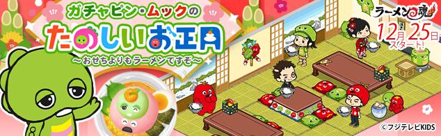 サミーネットワークス、ラーメン店経営シミュレーションゲーム「ラーメン魂」にてガチャピン&ムックとコラボ1