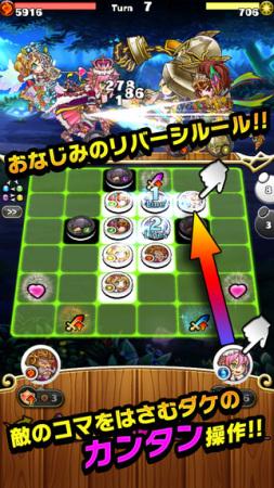 NTTドコモとイニス、スマホ向けリバーシ通信対戦RPG「ドラゴンリバーシ」のiOS版をリリース2