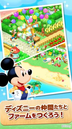マーベラス、ディズニーキャラが登場するスマホ向け牧場シミュレーションゲーム「ディズニー マジックキャッスル ドリーム・アイランド」をリリース2
