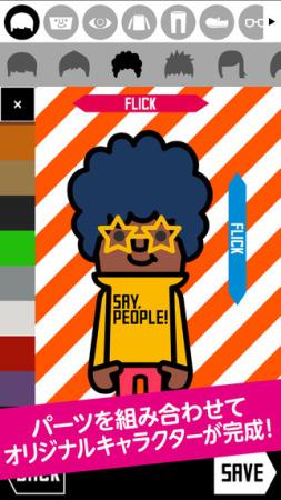 ムーンファクトリー、パンソンワークスのプロデュースによる似顔絵作成アプリ「アバターメーカーSAY, PEOPLE!」のiOS版をリリース2