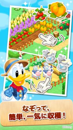 マーベラス、ディズニーキャラが登場するスマホ向け牧場シミュレーションゲーム「ディズニー マジックキャッスル ドリーム・アイランド」をリリース3