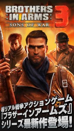 ゲームロフト、「ブラザーインアームズ」シリーズ最新作となるスマホ向けTPS「ブラザーインアームズR 3:Sons of War」をリリース