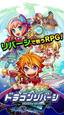 NTTドコモとイニス、スマホ向けリバーシ通信対戦RPG「ドラゴンリバーシ」のiOS版をリリース1