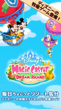 マーベラス、ディズニーのスマホ向け牧場シミュレーションゲーム「ディズニー マジックキャッスル ドリーム・アイランド」のサービスを一時中断