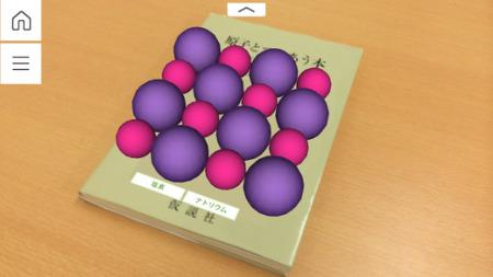 ルネサンス・アカデミー、原子模型が動き出すスマホ向けARアプリ「原子ウォッチ」をリリース