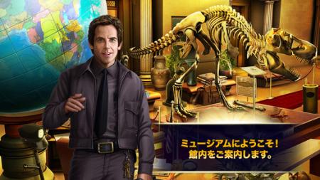 Pocket Gems、映画「ナイトミュージアム エジプト王の秘密」のスマホゲーム「ナイトミュージアム:隠された鍵」をリリース2