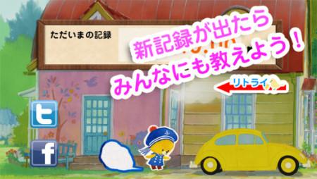 Eagle、「がんばれ!ルルロロ」のiOS向けアクションゲーム「ルルロロとばし 〜がんばれ!ルルロロ〜」をリリース3