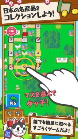 地域連動型スマホゲーム「ごちぽん」、iOSアプリ版をリリース2