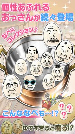 """comcept、""""おっさんたまご""""最新作「カラむけ☆おっさん ~おっさんたまごとニワトリの女王~」をリリース"""