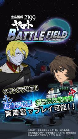 ヤマトクルー、アニメ「宇宙戦艦ヤマト2199」のスマホ向け戦略シミュレーションゲーム「宇宙戦艦ヤマト2199 BATTLE FIELD INFINITY」をリリース