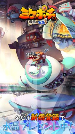 VOYAGE SYNC GAMES、スマホ向けタワーディフェンスゲーム「ミケとポチの秘密の水晶」のiOS版をリリース1