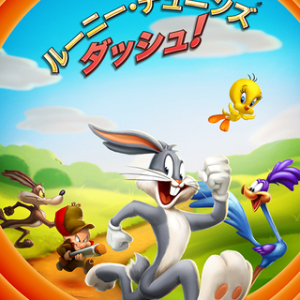 Zynga、ワーナー・ブラザーズのアニメシリーズ「ルーニー・テューンズ」を題材としたスマホ向けランニングアクション「ルーニー・テューンズ ダッシュ!」をリリース