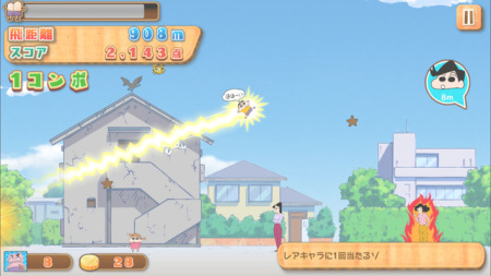 浅草ゲームズ、「クレヨンしんちゃん」のスマホ向け横スクロールアクションゲーム「クレヨンしんちゃん 空飛ぶ!カスカベ大冒険!」をリリース2