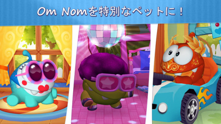 ZeptoLab、スマホ向け物理パズルゲーム「Cut the Rope」シリーズのスピンオフタイトル「ペットのOm Nom」をリリース3