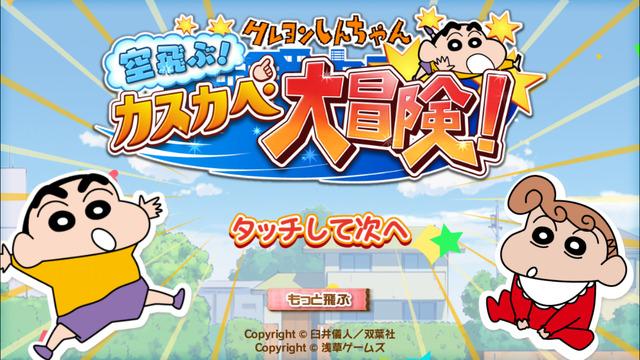 浅草ゲームズ、「クレヨンしんちゃん」のスマホ向け横スクロールアクションゲーム「クレヨンしんちゃん 空飛ぶ!カスカベ大冒険!」をリリース
