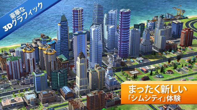 「SimCity」シリーズのスマホ向け最新作「SimCity BuildIt」、リリースから3週間で1500万ダウンロードを突破