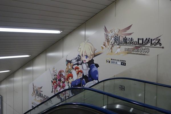 マーベラス、渋谷駅にてスマホ向けRPG「剣と魔法のログレス いにしえの女神」の交通広告を展開1