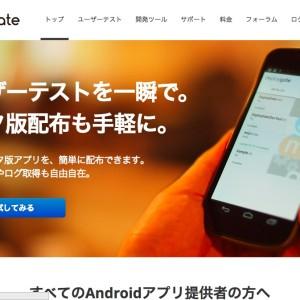 テスト版アプリ配信サービスの「DeployGate」、ミクシィより独立