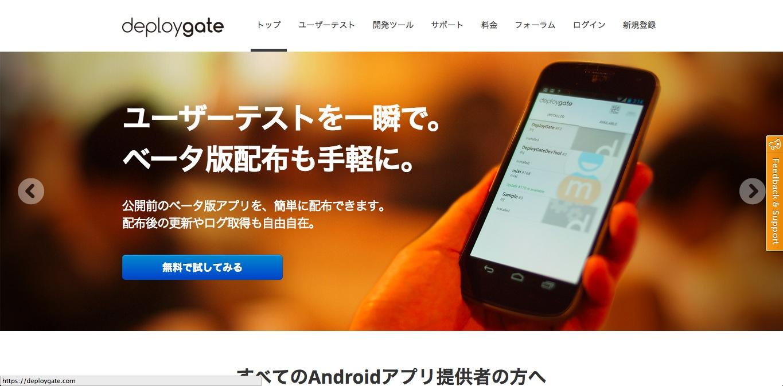 テスト版アプリ配信サービスの「DeployGate 」、ミクシィより独立