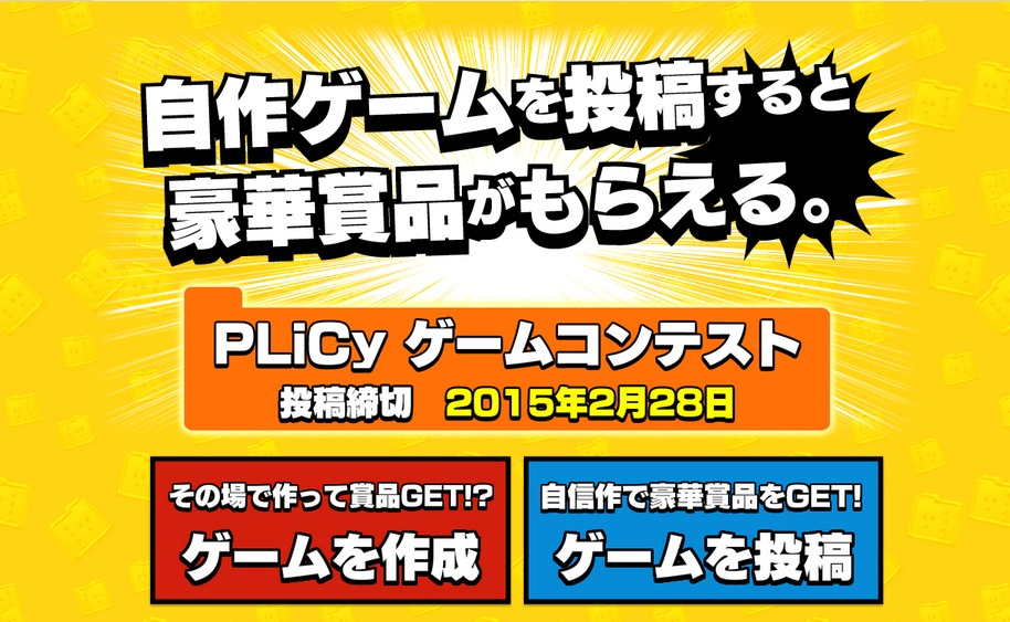 浮田建設、自作ゲームの投稿・配信サービス「PLiCy」にてゲーム開発コンテストを開催