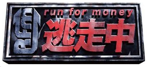 バラエティ番組「逃走中」の公式スマホゲーム「run for money 逃走中」、200万ダウンロードを突破