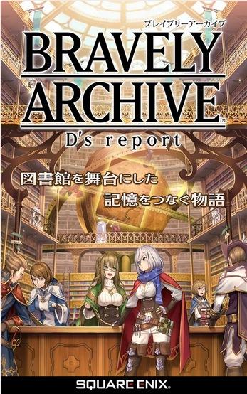 スクエニ、RPG「ブレイブリー」シリーズ初のスマホ向けタイトル「BRAVELY ARCHIVE D's report」のAndroid版をリリース