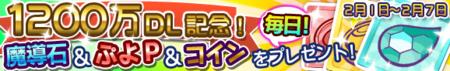 セガネットワークスのスマホ向けパズルRPG「ぷよぷよ!!クエスト」、1200万ダウンロードを突破