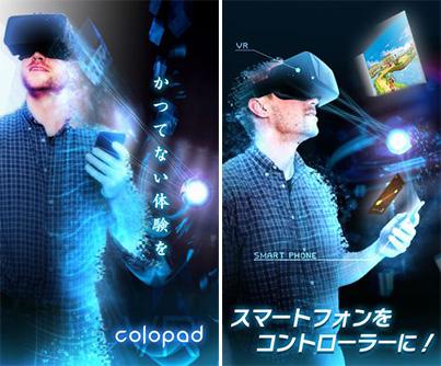 コロプラ、「白猫プロジェクト」のOculus Rift対応VR版とOculus Riftタイトル専用コントローラーアプリ「colopad」をリリース