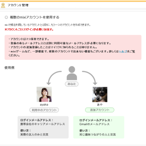 SNS「mixi」がアカウント追加登録機能を試験的に提供 1人で2つのアカウントを利用可能に