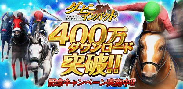 エイチームのスマホ向け本格競走馬育成ゲーム「ダービーインパクト」、400万ダウンロードを突破