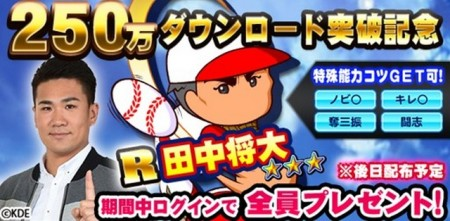 KONAMIのスマホ向け野球シミュレーションゲーム「実況パワフルプロ野球」、250万ダウンロードを突破