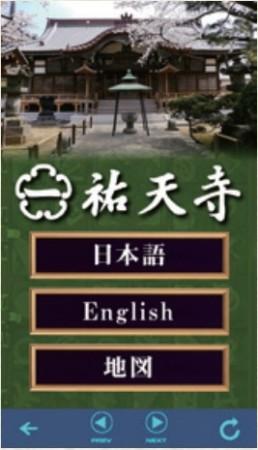祐天寺、スマホ向けARアプリ「reAR PRO」を使った境内案内ガイドを2か国語にて提供開始