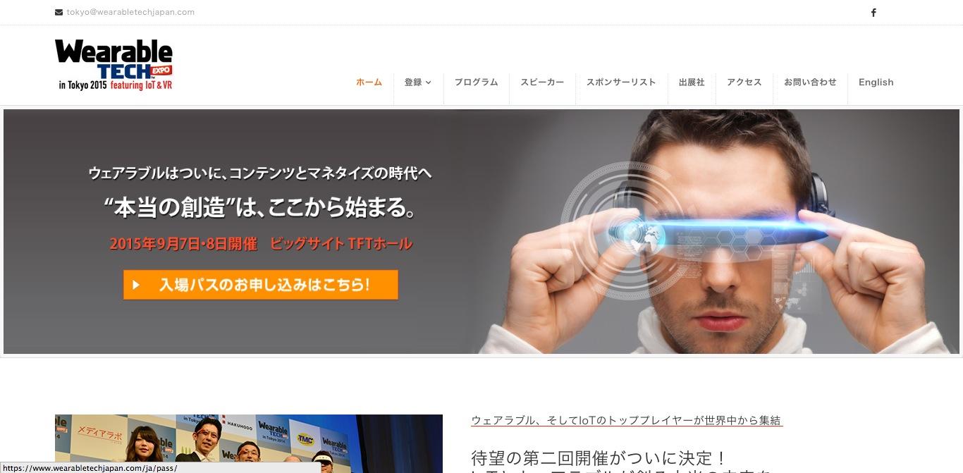 朝日新聞ら、ウェアラブル・テクノロジーのカンファレンスイベント「Wearable Tech Expo in Tokyo 2015 featuring IoT & VR」を9月に開催決定