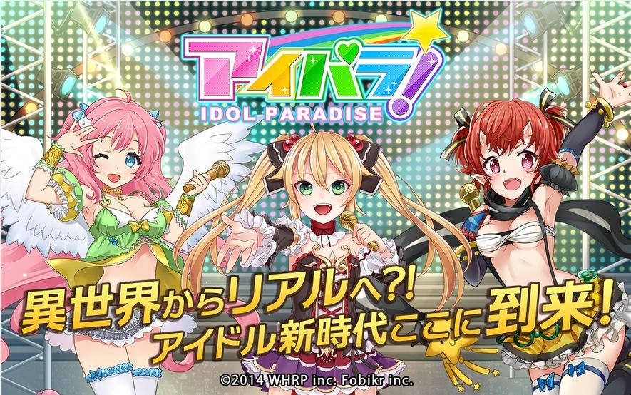 WHRP、Live2Dを使用したスマホ向けアイドル育成ゲーム「アイパラ!IDOL PARADISE」Android版をリリース
