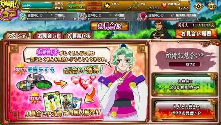 DMM、アニメ「天地無用!」のPC向けブラウザゲーム「天地無用!花嫁繚乱」を提供開始
